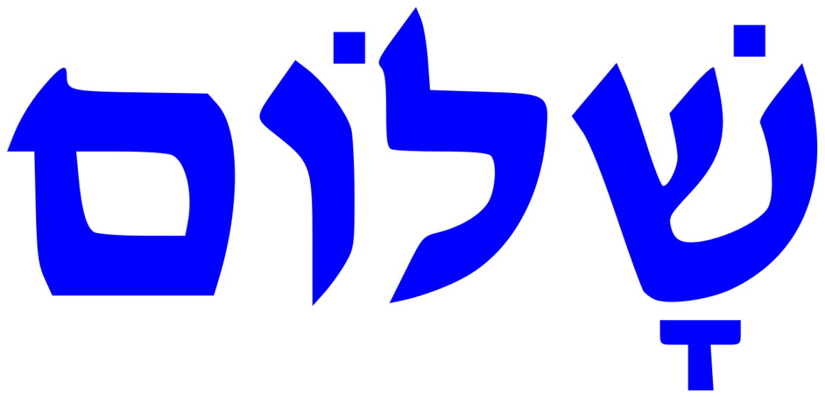 Shalom in Hebrew